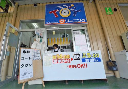 名古屋市北区 クリーニングTOY(トイ)味鋺店