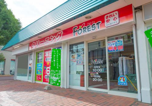 クリーニングForest(フォレスト)ダイエー上飯田店