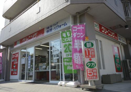 クリーニングフォレスト 名古屋市港区土古店