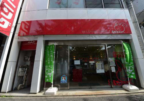 クリーニングフォレスト 名古屋市東区 リーニングサカエ泉店