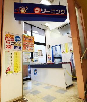 クリーニングフォレスト 平和堂江南店
