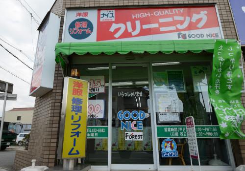 クリーニングフォレスト 名古屋市中村区 GoodNice(グッドナイス)クリーニング名西通店
