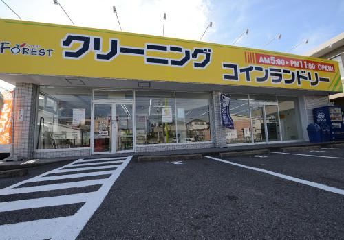 クリーニングForest(フォレスト)桃山店(コインランドリー)
