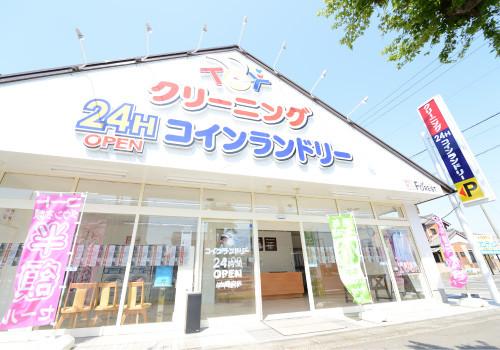 クリーニングフォレスト TOY(トイ)西春店(コインランドリー併設店)