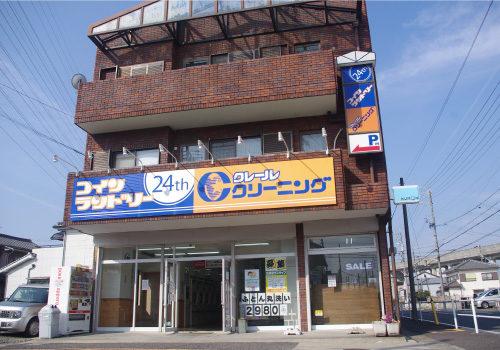 クリーニングForest(フォレスト)小田井店