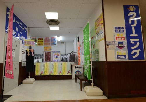 クリーニングフォレスト TOY(トイ)パレマルシェ西春店