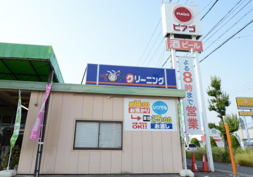 クリーニングフォレスト TOY(トイ)ピアゴ西春店