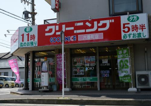 GoodNice(グッドナイス)クリーニング六番町店