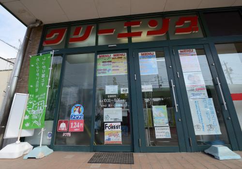 クリーニングフォレスト 名古屋市中村区 クリーニングサカエ千成店