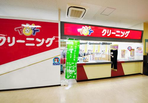 クリーニングフォレスト TOY(トイ)平和堂牛野店