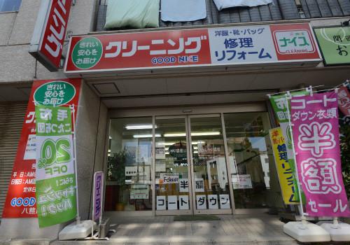 クリーニングフォレスト 名古屋市中川区 GoodNice(グッドナイス)クリーニング八熊店