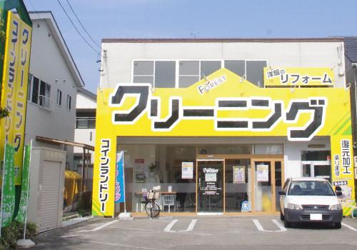 名古屋市中川区 クリーニングForest(フォレスト)(コインランドリー併設店)