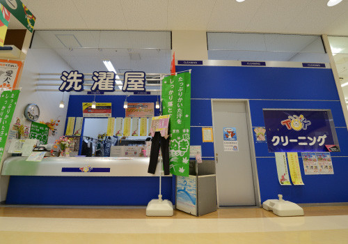 クリーニングフォレスト TOY(トイ)ヨシヅヤ稲沢店