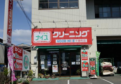 クリーニングフォレスト 名古屋市中川区 GoodNice(グッドナイス)クリーニング十番町店