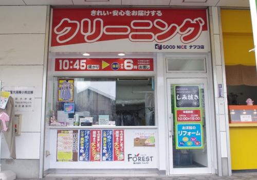 GoodNice(グッドナイス)クリーニングナフコ店