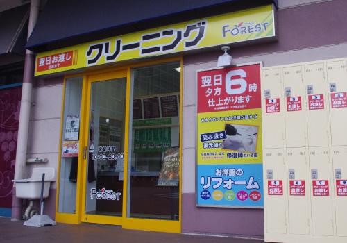 クリーニングForest(フォレスト)品川店