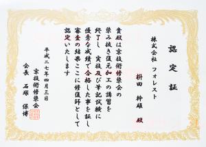 修復師 認定証 株式会社フォレスト 増田