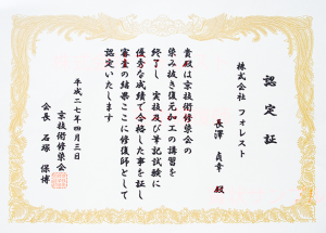 修復師 認定証 株式会社フォレスト 長澤