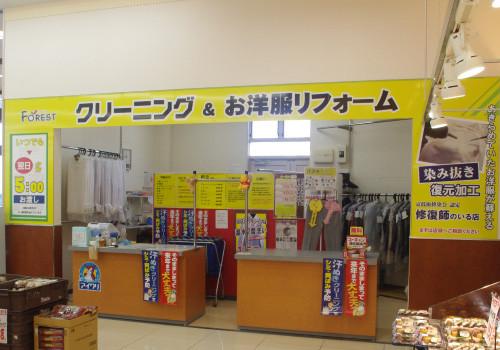 名古屋市中村区 クリーニングForest(フォレスト)アオキスーパー店
