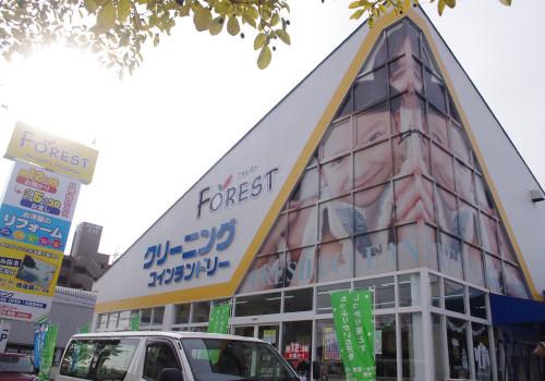 名古屋市天白区 クリーニングTOY(トイ)天白店(コインランドリー併設店)