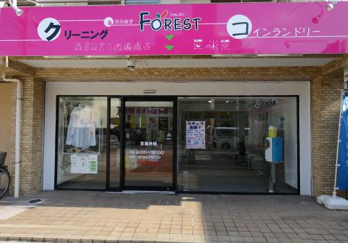 クリーニングForest(フォレスト)植田店(コインランドリー併設店)