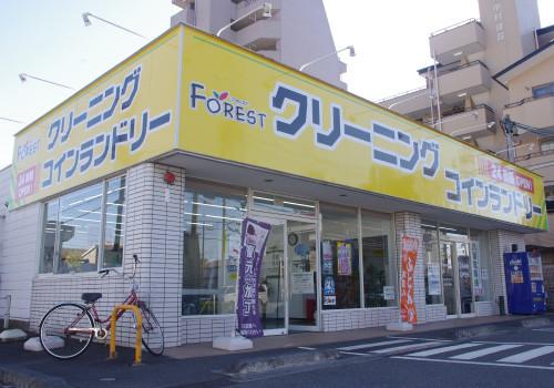 クリーニングフォレスト 名古屋市港区入場店