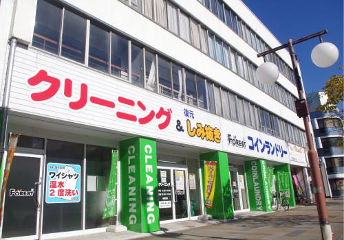 クリーニングForest(フォレスト)浄心店(コインランドリー)