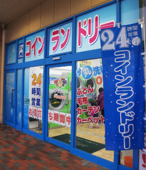 クリーニングフォレスト 稲沢市 TOY(トイ)平和堂店松下店(コインランドリー)