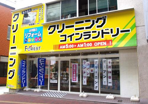 クリーニングフォレスト 名古屋市中川区 八熊店