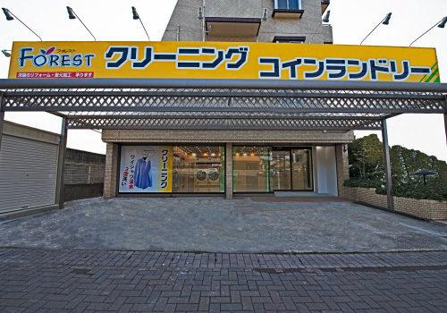 クリーニングフォレスト 名古屋市名東区 大針店 コインランドリー