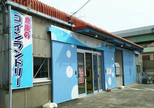 クリーニングフォレスト コインランドリー 北名古屋市 中之郷店