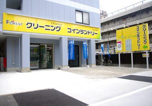 クリーニングフォレスト 名古屋市北区 若葉通店