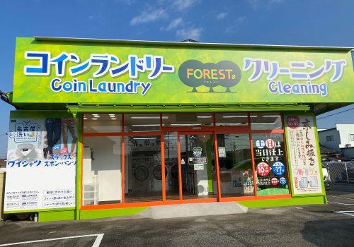 クリーニングForest(フォレスト)森宮店(コインランドリー併設店)